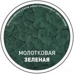 "Краска эмалевая молотковая для металла ""Panzer"", цвет: зеленый (6005),"