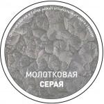 """Краска эмалевая молотковая """"Panzer"""", для металла, цвет: серый (7048)"""
