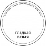 "Бестселлер Краска эмалевая гладкая ""Panzer"", для металла, цвет: белый (9017)"