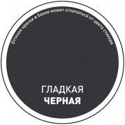 """Краска эмалевая гладкая """"Panzer"""", для металла, цвет: черный (9006)"""