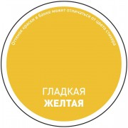 "Краска эмалевая гладкая ""Panzer"", для металла, цвет: желтый (1004)"
