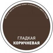 """Краска эмалевая гладкая """"Panzer"""", для металла, цвет: коричневый (8018)"""