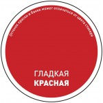 """Краска эмалевая гладкая """"Panzer"""", для металла, цвет: красный (3021)"""