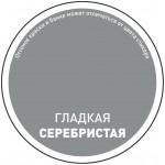 """Краска эмалевая гладкая """"Panzer"""", для металла, цвет: серебристый (9023)"""